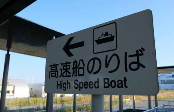 Ferry-High Speed Boat